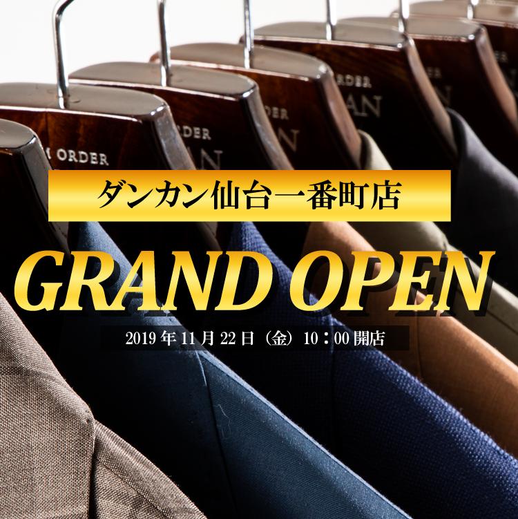 DANKAN仙台一番町店オープンセール