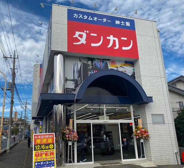★DANKAN所沢店 NEW OPEN★