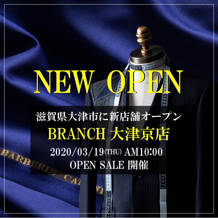 DANKAN BRANCH 大津京店オープンセール