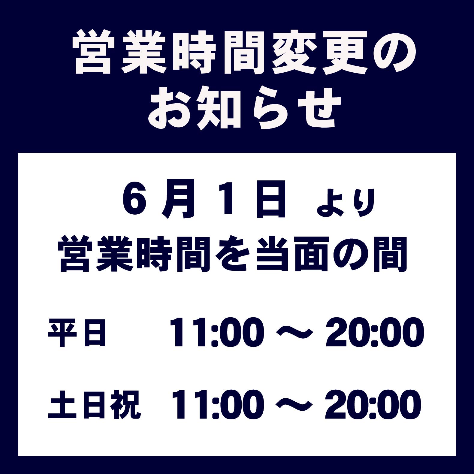 営業時間変更のお知らせ【6月1日より】