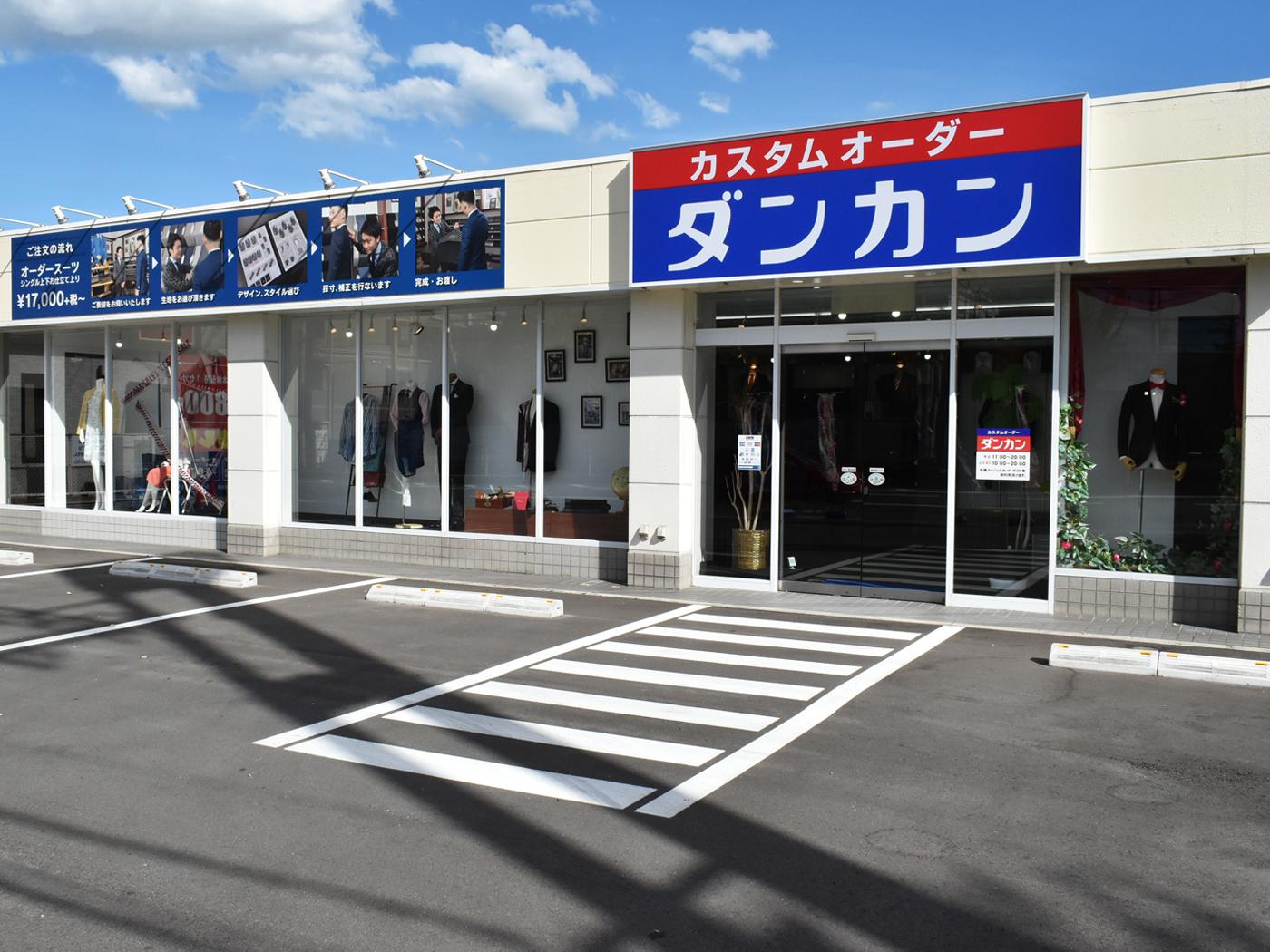 堺百舌鳥店
