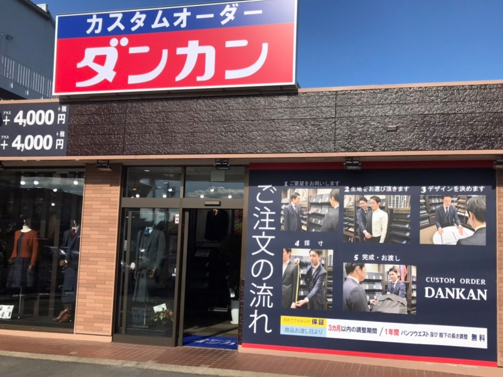 オーダースーツ DANKAN  店舗イメージ0