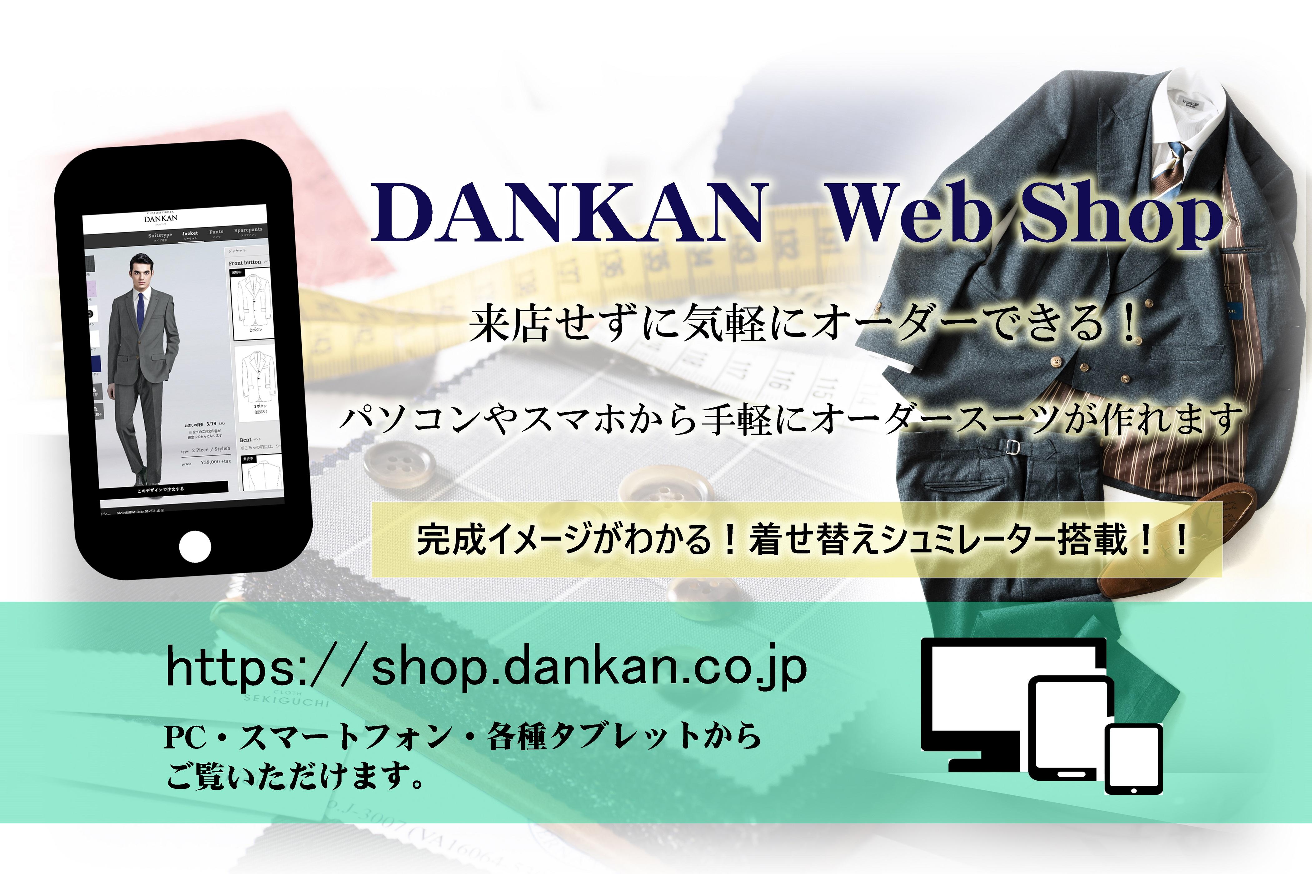 -DANKAN  WebShop-