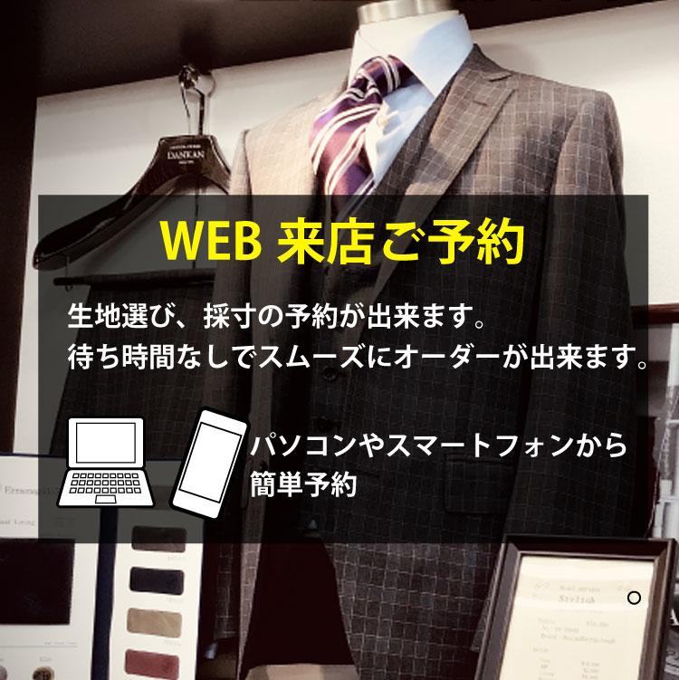 WEB来店ご予約