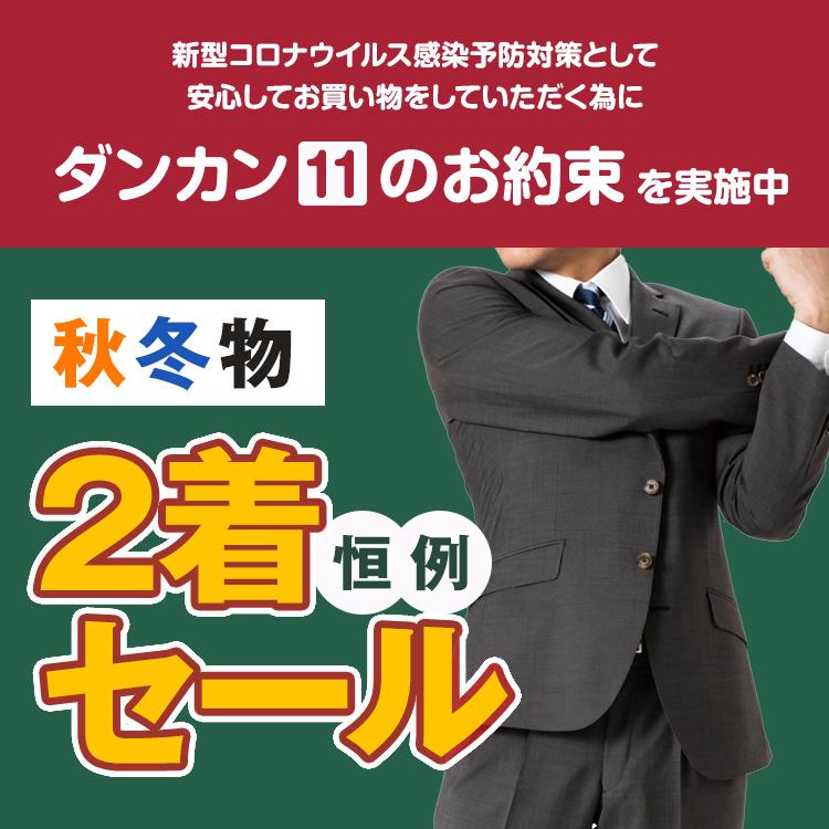 秋冬物2着セール(10月6日迄好評開催中)