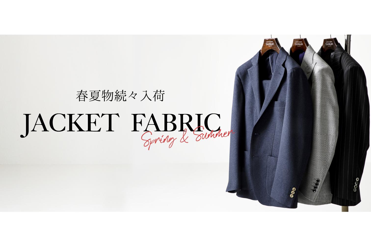 Jacket Fabric ~ジャケットスタイル~