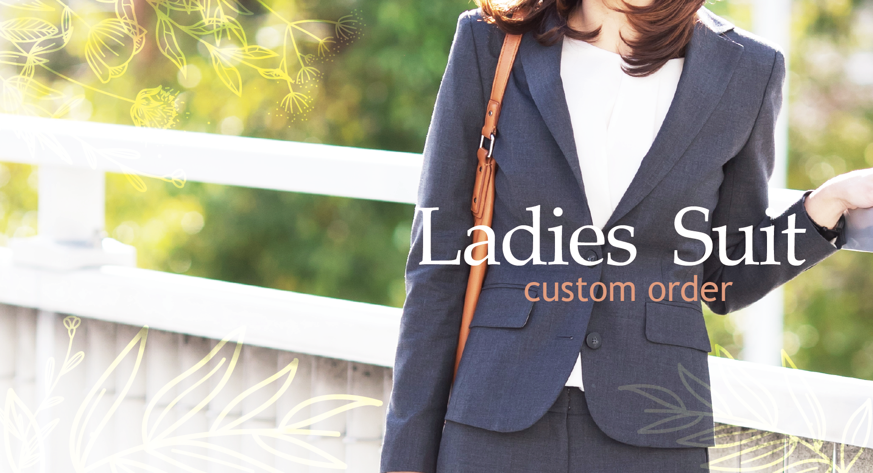 カッコよく働く女性のためのスーツ