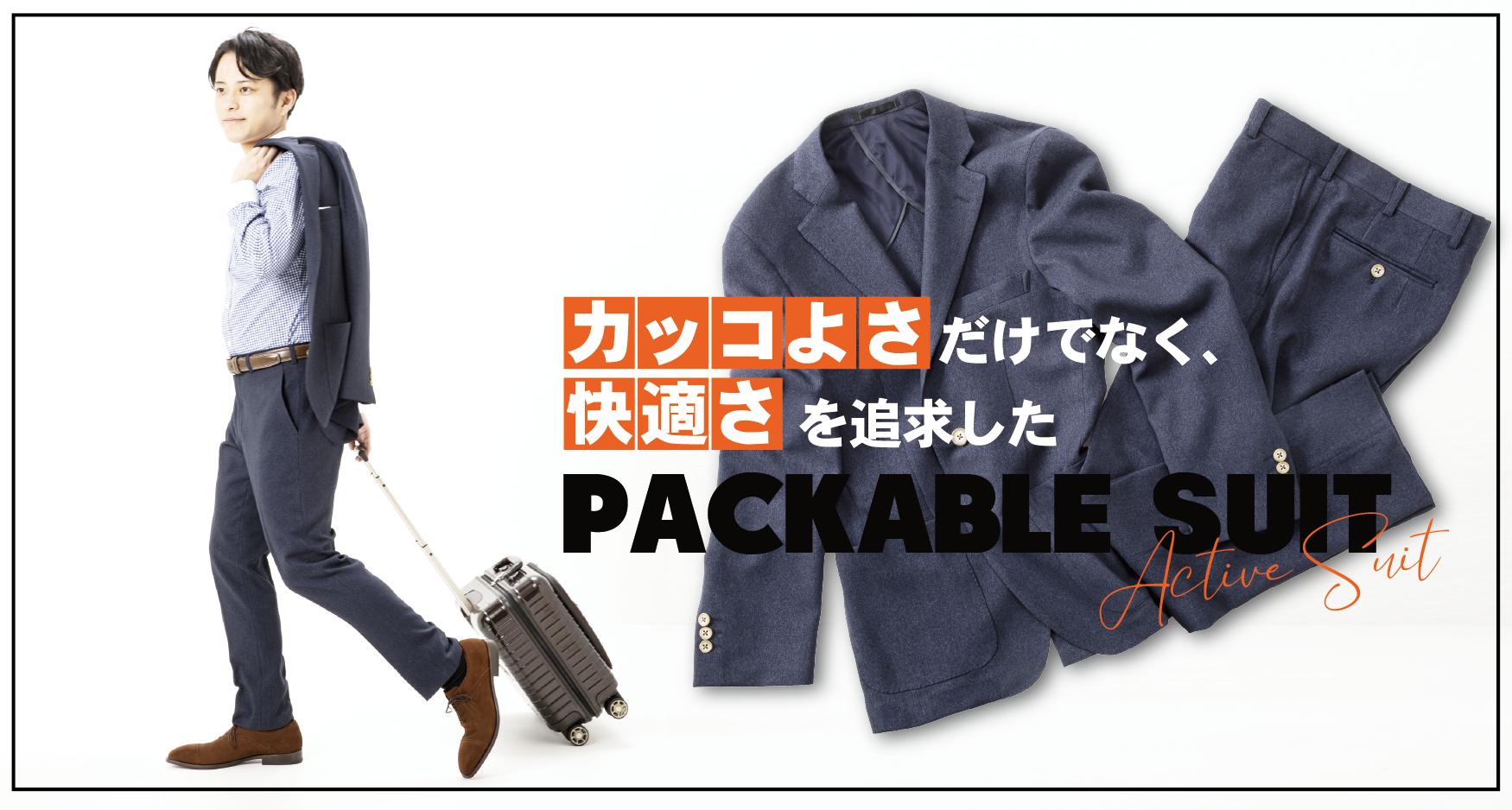 クラシカル感を再現したパッカブルスーツ