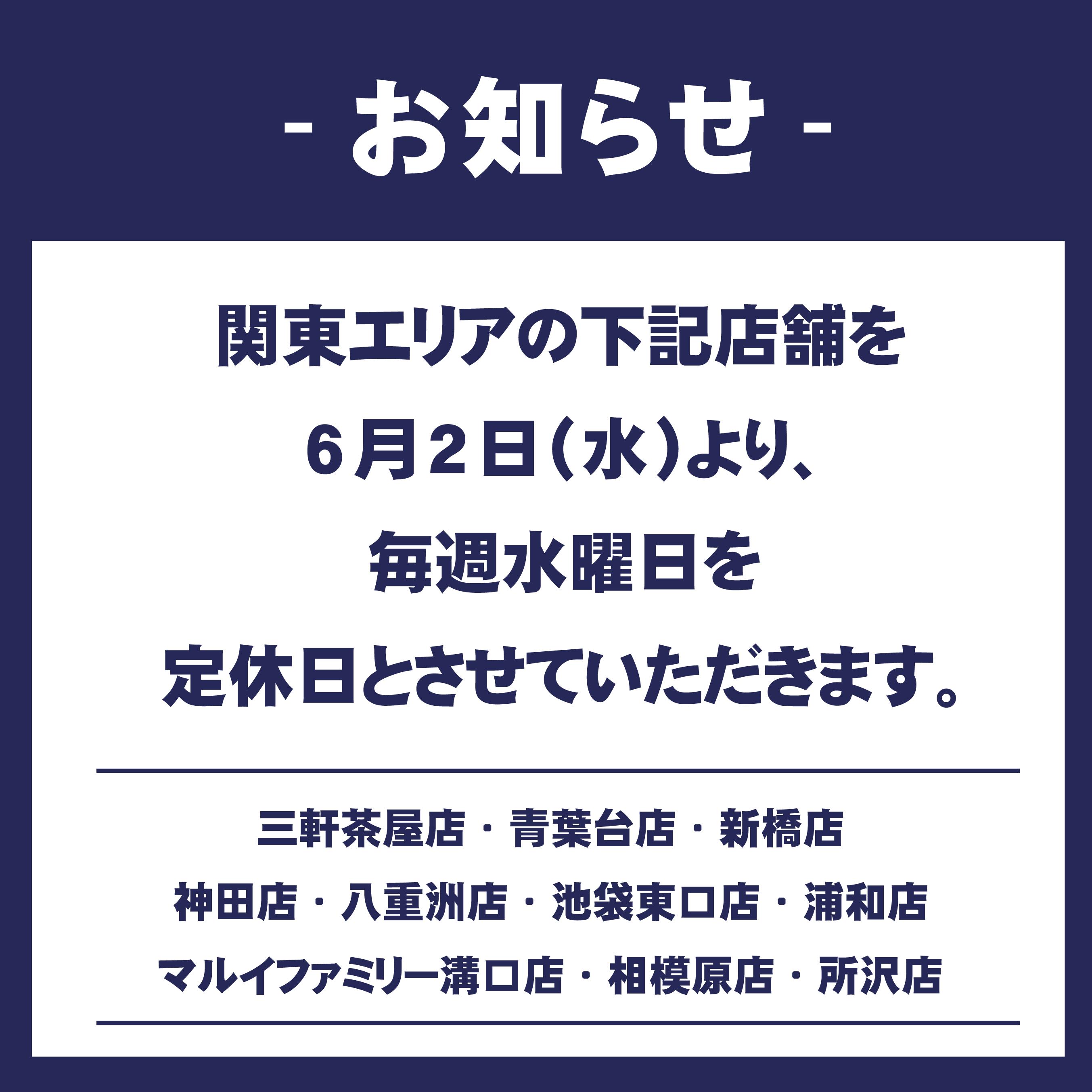 関東エリアの定休日のお知らせ